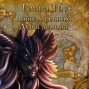 Глава16: Война древних. Душа демона (16)