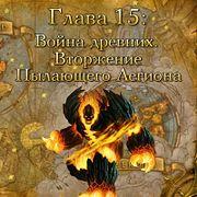Глава15: Война древних. Вторжение Пылающего Легиона (15)
