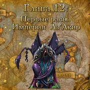 Глава12: Первые расы. Империя Аз'Акир (12)