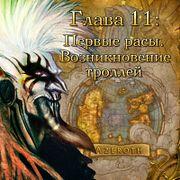 Глава11: Первые расы. Возникновение троллей (11)
