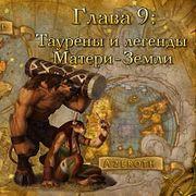 Глава9: Таурены илегенды Матери-Земли (9)
