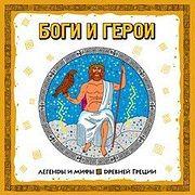 Легенды имифы Древней Греции. Боги иГерои (часть 5из8). (5)
