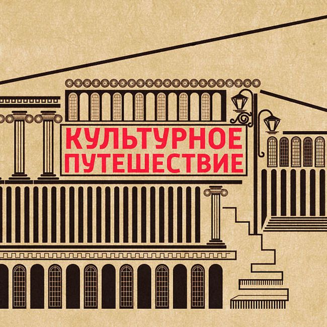 Все пути ведут в Смоленскую крепость