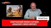 Спартанский пинок в брюхо, Assassin's Creed Odyssey