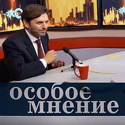 Особое мнение / Николай Усков // 03.09.18