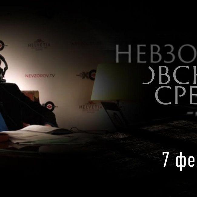 Невзоровские среды / Журавлева, Дымарский и Невзоров // 07.02.18