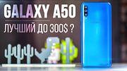 Отзыв о Galaxy A50 ???? Сравнение с Xiaomi и Huawei. Смартфоны до 300$