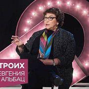 Евгения Альбац в программе «На троих»