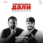 #158. Артур Авакян (StreamPub)