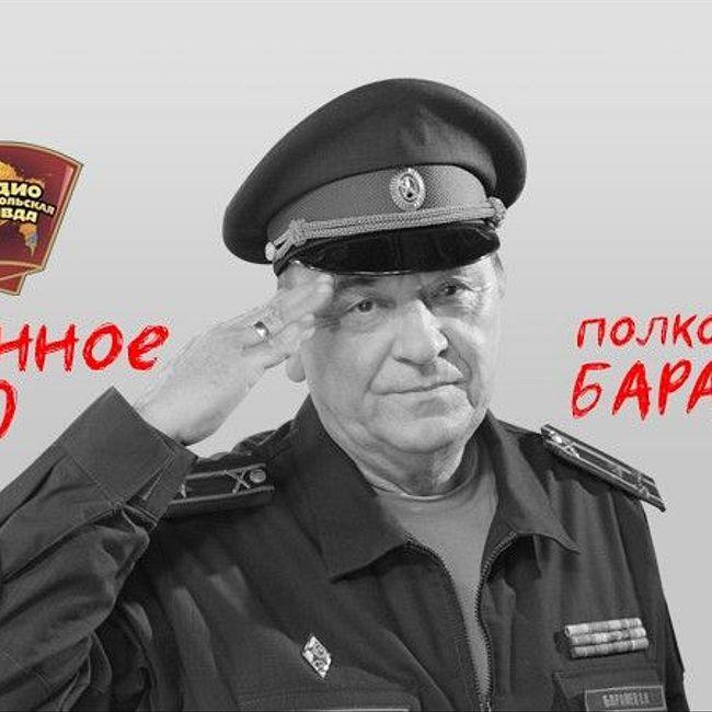 Боятся ли в Прибалтике русскую армию?