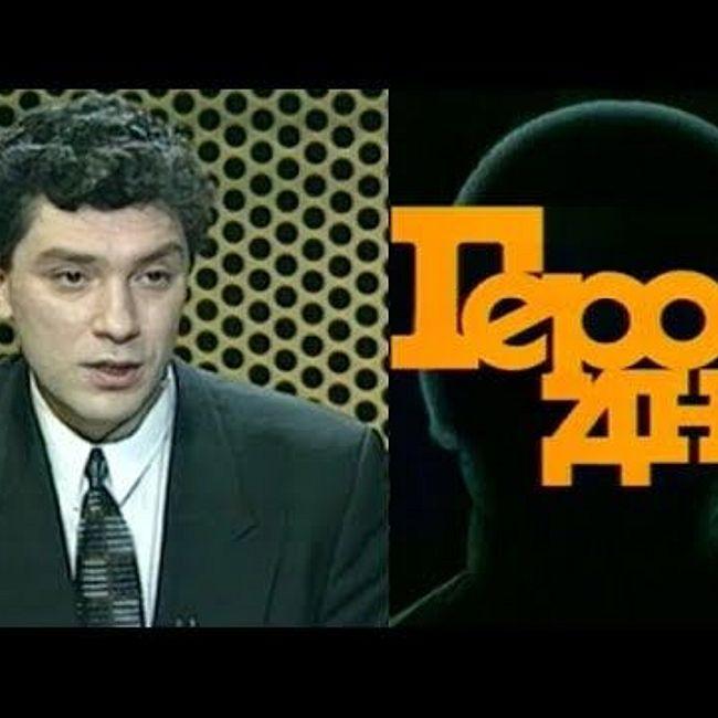 «Герой дня»: Борис Немцов