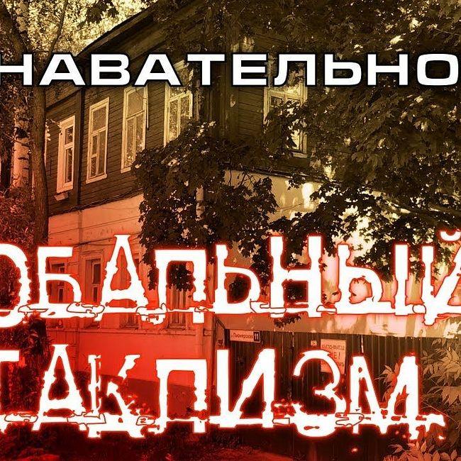 Дом после глобального катаклизма (Познавательное ТВ, Артём Войтенков)