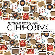 Stereoзвук Version 2.0 — это авторская программа Евгения Эргардта. Выпуск №012