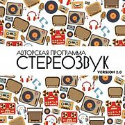Stereoзвук Version 2.0 — это авторская программа Евгения Эргардта. Выпуск №013