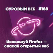 [#188] Устанавливаем Firefox — спасаем открытый веб