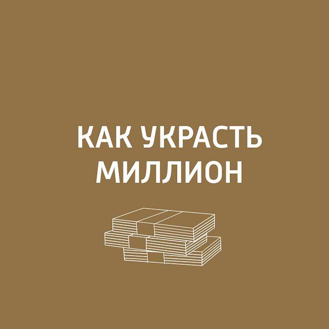 История Виктора Люстига