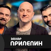 Захар Прилепин - новый роман, ДНР, Украина, Зеленский, фиты с рэперами