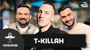 T-killah - премьера песни, 30 лет, свадьба, трюк на крыле кукурузника