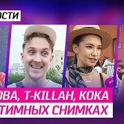 Ивакова, T-Killah, Кока об интимных снимках