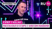 Рэпер T-killah рассказал о ссоре с Олегом Майями