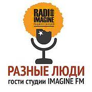 """Мария ОШМЯНСКАЯ, автор либретто Мюзикла """"Оскар и Розовая Дама"""" в гостях на Imagine Radio (218)"""