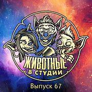 Выпуск 67. Лупа Бесконечности