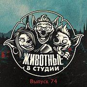 Выпуск 74. Кирпич Долбящий и Лопушиное Царство