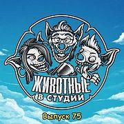 Выпуск 75. Реабилитационный
