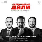 #116. Александр Сапов и Ари Кравчин(GetTransfer.com)