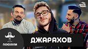 Джарахов - знакомство с Ильичом, первый запой, кому платил деньги за клип