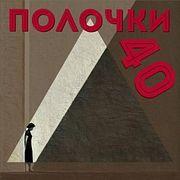 Выпуск 40. В гостях Юлия Тар