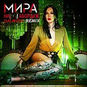 Мира - На абордаж (DALmusic Remix)
