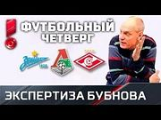 «Зенит», «Локомотив» и «Спартак» продолжают борьбу в еврокубках! Превью матчей четверга от Бубнова