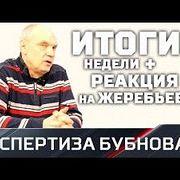 Разбор 1/16 финала + Реакция на жеребьевку от Александра Бубнова