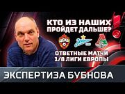 «Наш потолок - 1/8». Бубнов - об ответных матчах «Локо», ЦСКА и «Зенита» в ЛЕ