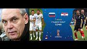 Бубнов о предстоящем матче Россия-Хорватия