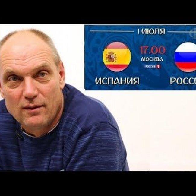 """Александр Бубнов: """"Испанцы отрабатывают пенальти не для нас, а на будущее"""""""
