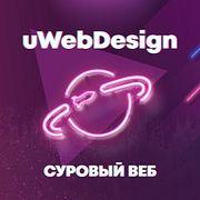 [СПЕШЛ] [18+] Интервью с uWebDesign — суровый веб, javascript, Грудинин