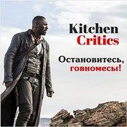 Kitchen Critics: Остановитесь, говномесы!