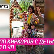 Филипп Киркоров с детьми попал в ЧП
