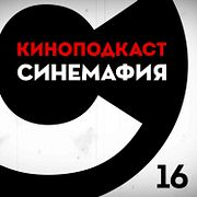 #16: Экипаж защитников «Жоржа» или киберпанк в Чертаново