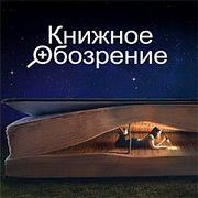 Группа Pauca Verba (рок— поэтика) впрограмме Книжное Обозрение (015)