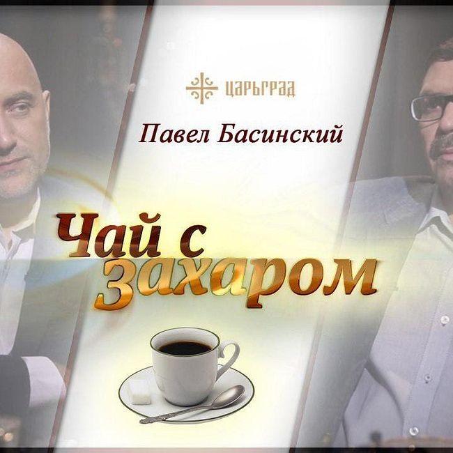 В гостях у Захара Прилепина Павел Басинский