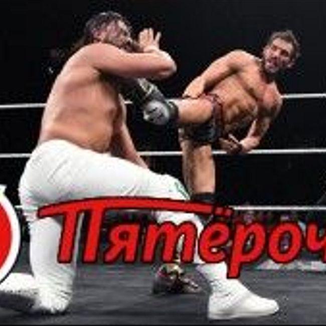 Обсуждение NXT TakeOver: Philadelphia и Royal Rumble 2018