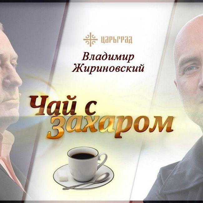В гостях у Захара Прилепина Владимир Жириновский