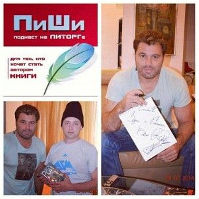 Выпуск 3. Гость Олег Рой -- популярный писатель.