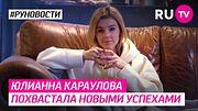 Юлианна Караулова похвастала новыми успехами