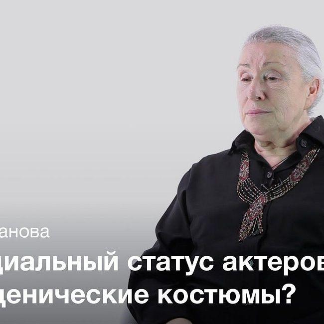 Особенности сценического костюма в России