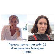 Полчаса про поиски себя - 26. История счастливого профессионала