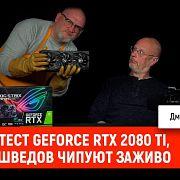 Тест GeForce RTX 2080 Ti, шведов чипуют заживо